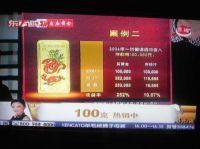 PL-GoldwerbungChina